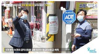 한국 매니페스토 공약이행평가  '최우수'_[2020.5.4주]썸네일