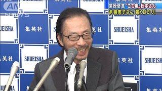 「こち亀」秋本治さんらに紫綬褒章(19/11/02)