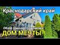 ПРОДАЕТСЯ ДОМ МЕЧТЫ В КРАСНОДАРСКОМ КРАЕ / Обзор Недвижимости от Николая Сомсикова