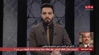 استمرار فشل اتفاق الرياض هل هناك خطة لإعادة انتشار القوات في عدن ؟ | بين اسبوعين