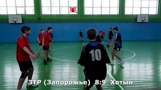 Гандбол. Турнир для юношей 2002 г.р. Хотын - ЗТР (Запорожье) - 14:17 (1 тайм)