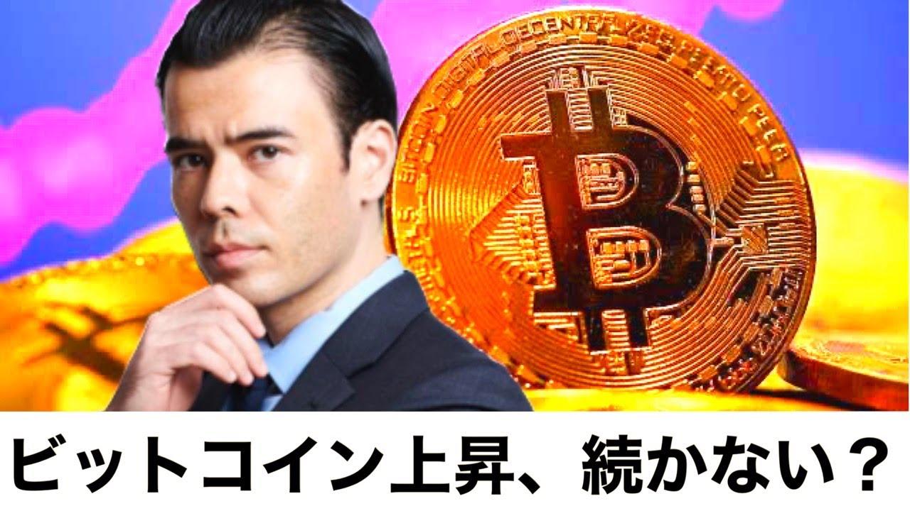 ビットコイン上昇、続かない3つの理由?