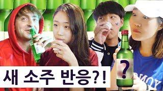 외국인들이 새 소주를 한국인에게 소개한다니!? Foreigners Introduce A New Soju To Koreans!! (Feat. 자두에이슬)