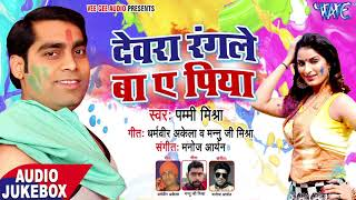 Video Devra Rangle Ba Ae Piya - Pami Mishra - AUDIO JUKEBOX - Bhojpuri Hit Holi Songs 2018 download MP3, 3GP, MP4, WEBM, AVI, FLV April 2018