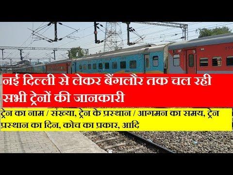 New Delhi to Bangalore All Running Trains Information  Rajdhani   Duronto   Superfast Trains