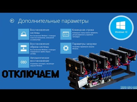 Как отключить автоматическое восстановление при загрузке Windows 10