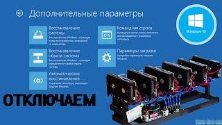 Как отключить автоматическое восстановление при загрузке Windows 10