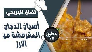 أسياخ الدجاج المقرمشة مع الارز - نضال البريحي