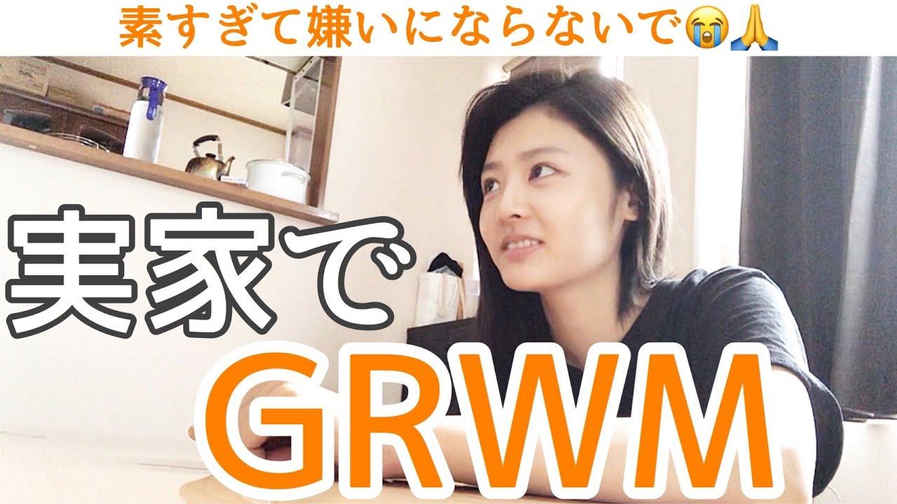 【GRWM】実家初公開!ママ、妹ちゃま登場💁♀️朝から色々うるさすぎ笑