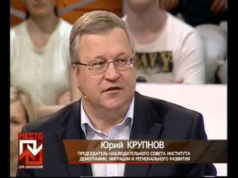 Юрий Крупнов: Миграция разрушает рынок труда