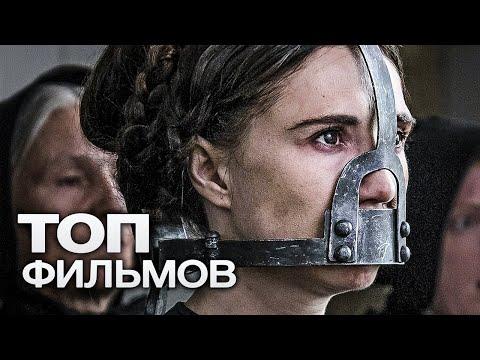 10 ВЕЛИЧАЙШИХ ФИЛЬМОВ ПРО 19-Й ВЕК! - Видео онлайн