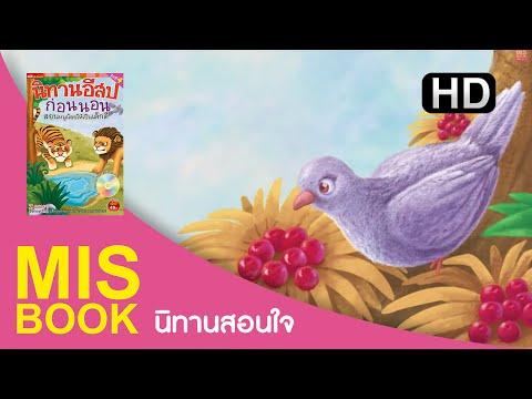 MISbook - นิทานอีสปก่อนนอน สอนหนูน้อยเป็นเด็กดี ชุดที่ 4 - กากับนกพิราบ
