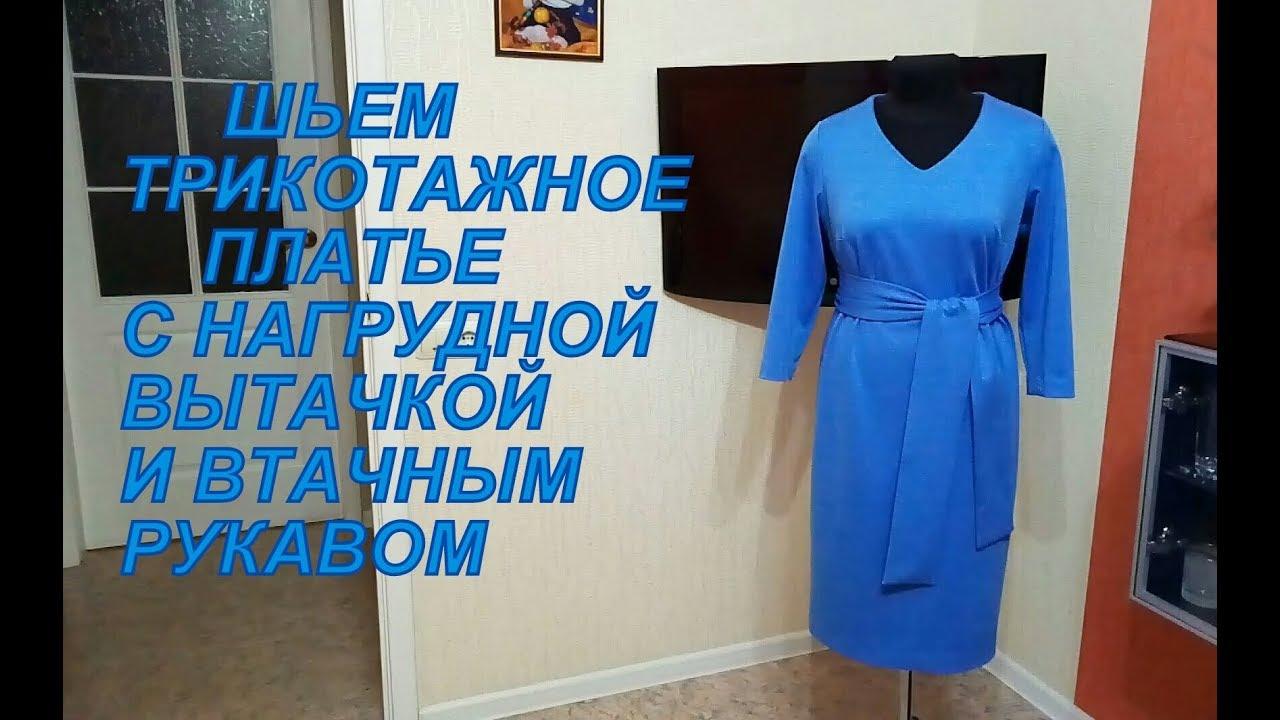 7bfd53e3933 Шьем трикотажное платье с нагрудной вытачкой и втачным рукавом без выкройки