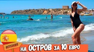 Отдых в Испании. ОСТРОВ ТАБАРКА. Пляжи Испании. Отдых в Аликанте. Море в Испании.