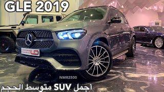 أجمل SUV متوسط الحجم بنسبه لي مرسيدس GLE 2019 الشكل الجديد