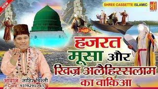 हज़रत मूसा और खिजर अलैहिस्सलाम का वाक़्या { Superhit Islamic Waqia } Tahir Chishti   इस्लामिक वाक़्या