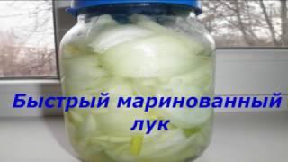Быстрый маринованный лук