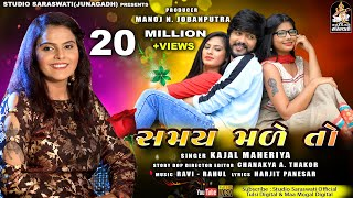 KAJAL MAHERIYA | Samay Made To | સમય મળે તો | કાજલ મહેરિયા | Gujarati Love Song | STUDIO SARASWATI