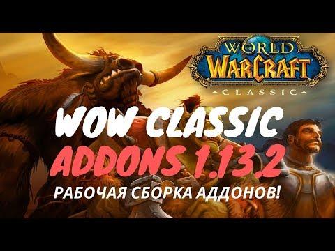 WoW Classic - Addons 1.13.2 РАБОЧАЯ СБОРКА!