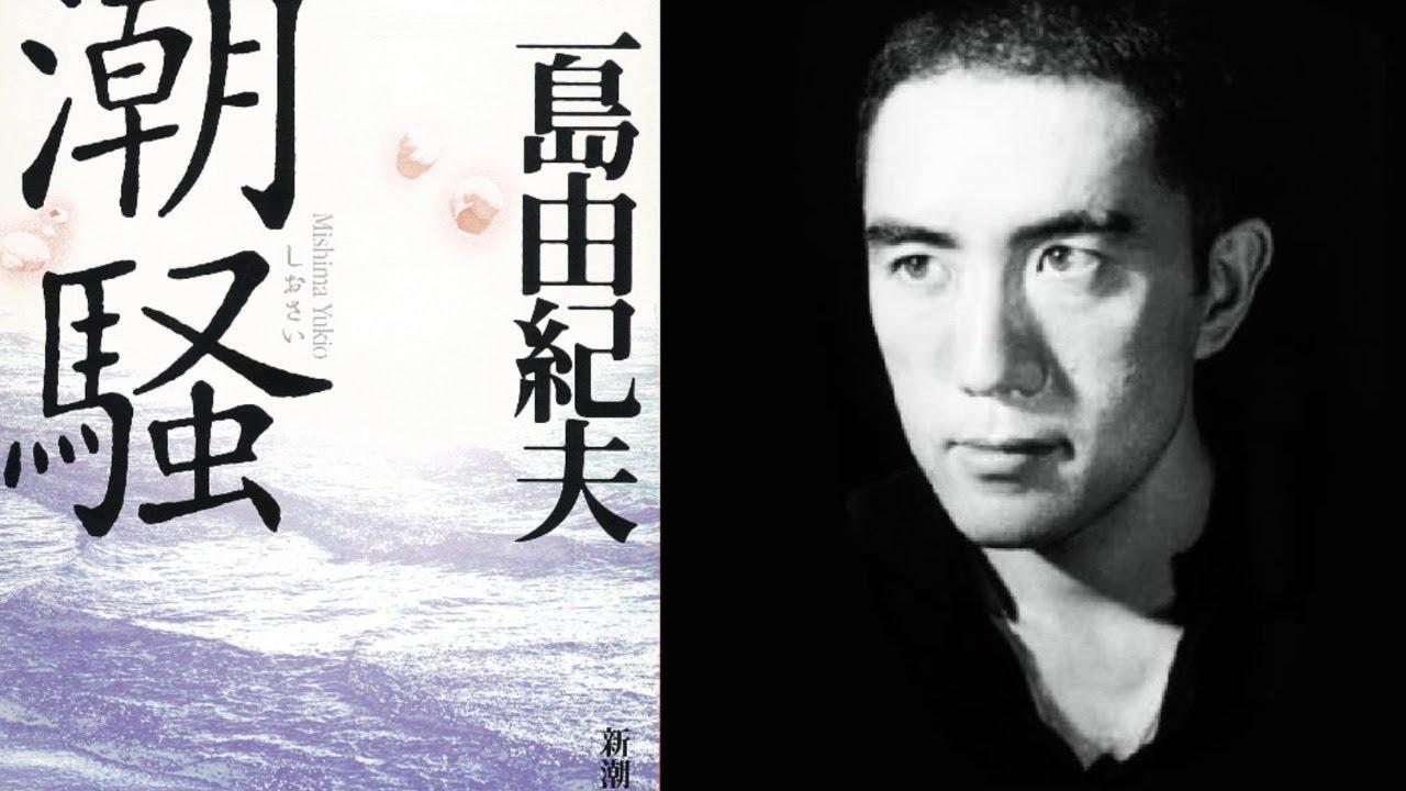 三島由紀夫『潮騒』読書会(2021.7.23) その2