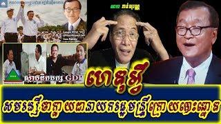 Khan sovan - Why Sam Rainsy hope to be prime minister, Khmer news today, Cambodia hot news, Breaking