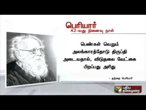 Periyar S Quote About Women Youtube