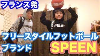 【フランス発】フリースタイルフットボールブランド【SPEEN】