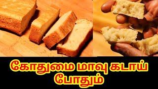 கோதுமை மாவை வைத்து பஞ்சு போன்ற பேக்கரி கேக் | H๐w to Make wheat Flour Sponge Cake