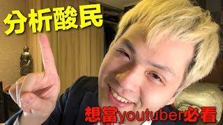【達爾】酸民分析!想當youtuber必看_酸民到底是什麼心態?《talk》