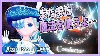 【Uka019】魔法でお薬調合してみた♪【VR】