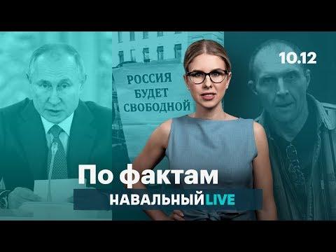 🔥 Путин и бумажный стаканчик. Запрос на справедливость. Россия будет свободной через 20 лет