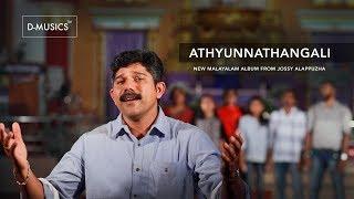 Athyunnathangalil | New Malayalam Christian Album | Baby John Kalayanthani | Jossy Alappuzha ©