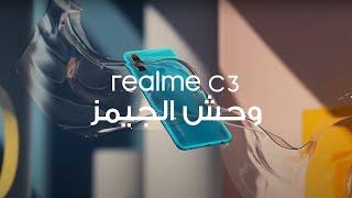 Realme C3 - وحش الجيمز
