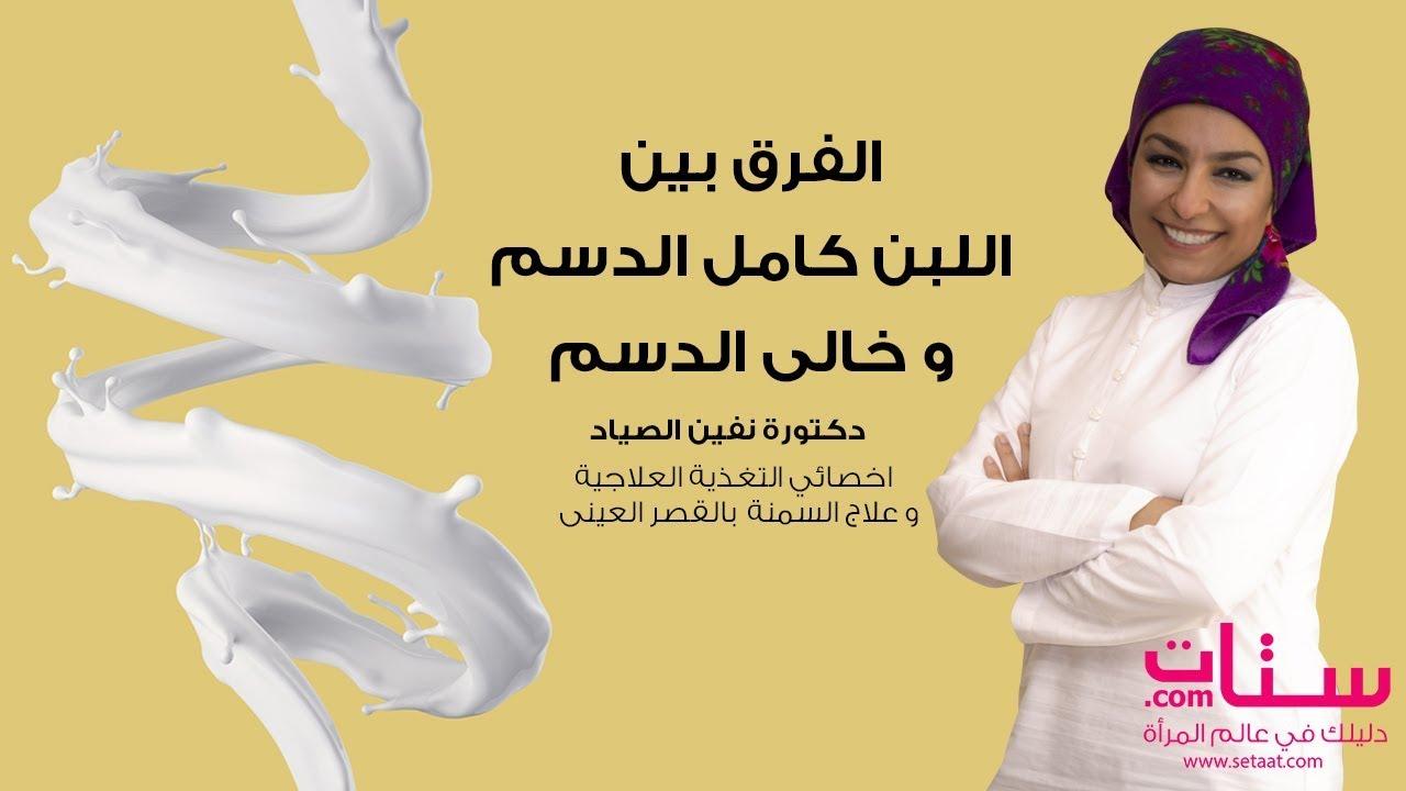 Setaat Com الفرق بين اللبن كامل الدسم و خالى الدسم مع د نفين الصياد Youtube