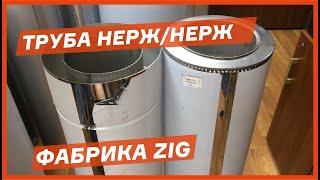 Труба утепленная (сєндвич) нерж/нерж видео обзор производителя - Фабрика ZIG