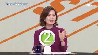 아침마당-남녀평등, 내 안의 불평등!.20191128