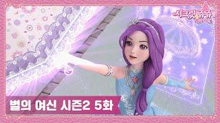 시크릿 쥬쥬 별의 여신 시즌2 5화 마법의 팔찌 [NEW SECRET JOUJU S2 ANIMATION]