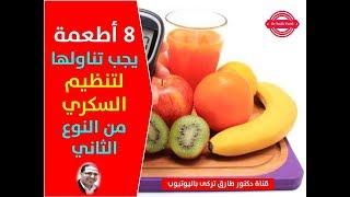 8 أطعمة يجب تناولها لتنظيم السكري من النوع الثاني