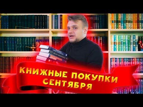 СОРОКИН, ЛУКЬЯНЕНКО, КНИГИ ФАНТОМ-ПРЕСС // КНИЖНЫЕ ПОКУПКИ СЕНТЯБРЯ