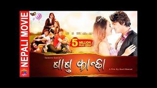 BABU KANCHHA- New Nepali Full Movie 2019 | Salon Basnet | Karishma Shrestha