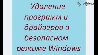 удаление программ в безопасном режиме Windows