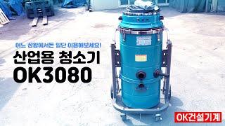 산업용청소기 3모터 OK3080 / 건습식 공용 / 공…