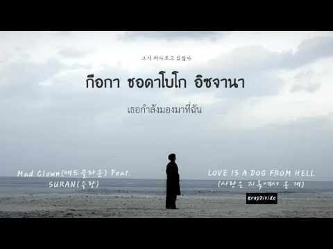 [KARAOKE - THAISUB] Mad Clown - Love Is a Dog From Hell (Feat.Suran)