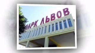 Парк львов, дружный 5-А класс. Крым(, 2013-07-25T15:13:48.000Z)