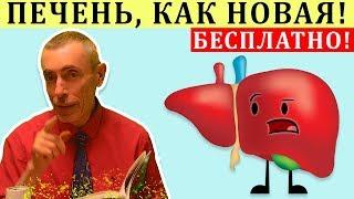 ПЕЧЕНЬ КАК НОВАЯ, БЕСПЛАТНО! Виталий Островский. Гепатоз, грипп, густая кровь, гепатит, холецистит.