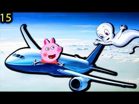 Мультики Свинка Пеппа на русском 15 САМОЛЕТ И ПРИВИДЕНИЕ Мультфильмы для детей свинка пеппа - Видео онлайн