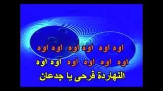 هتجوز سعد الصغير كاريوكي -Arabic Karaoke Player