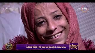 مساء dmc - هدير محمد.. عروس تتعرض للتنمر عبر السوشيال ميديا