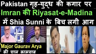 Sia Sunni 2 | Pakistan India News Online|Pak media on India latest|Pak media on China & MODI