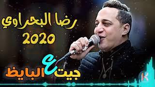 2020 رضا البحراوي | اغنية جيت على البايظ | ماستر